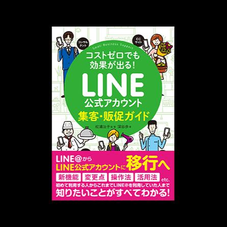 LINE公式アカウント 作り方使い方