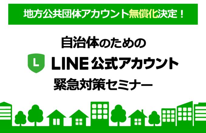 LINE公式アカウント自治体むけセミナー